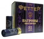 Патрон 12/70 Феттер 32 гр. №2