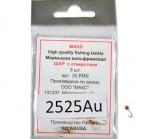 Мормышка вольфрам МАКС Шар с отверстием 2,5 0,13 г 2525Au