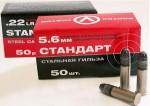 Патрон 5.6 МК Стандарт-С со стальной гильзой