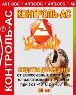 Контроль АС 65мл. средство защиты от агрессивных животных струйно-аэрозольный