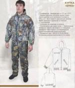 Куртка Бриз 5 дем. 50р. 60р.