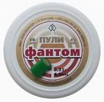 Пуля пневм Фантом (50)