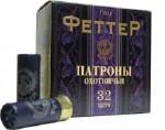 Патрон 12/70 Феттер 32 гр. №5