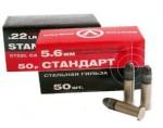 Патрон 5,6 МК Стандарт-С со стальной гильзой