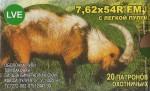 Патрон 7,62х54 об. легк. пуля 9,7, б/гильза, НПЗ