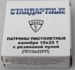 Патрон 10х22 Стандарт (ОП) (25 шт) (АКБС)